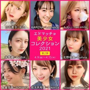 エドマッチョ美少女コレクション2021 〜第2弾〜