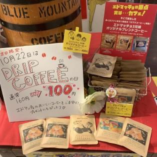 【SALE】今日はドリップコーヒーの日!