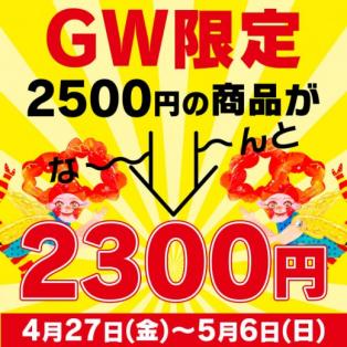 GWセール情報