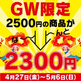 GW限定!ゴールデンプライス!!GWセール情報