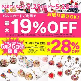 5/25(金) 最大28%OFF お取り置きOK!PARTY SALE情報
