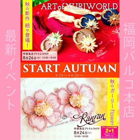 START Autumn♪秋物新作 その1