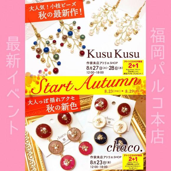 START Autumn♪秋物新作 その2