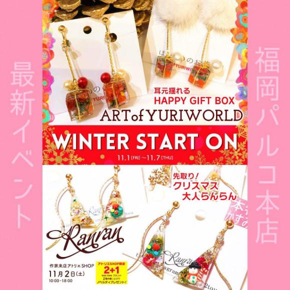 WINTER START ON!!! その1