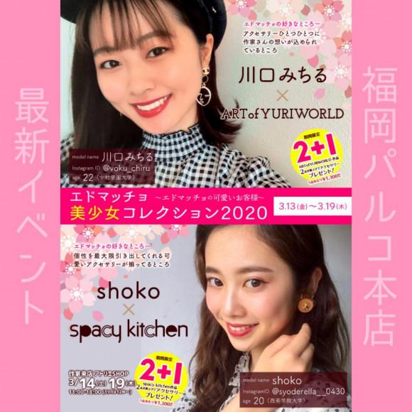 エドマッチョ美少女コレクション2020