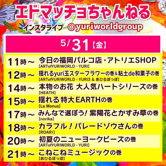 5/31(日)オンラインオーダー会!