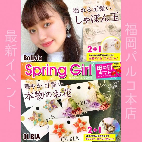 Spring Girl① 〜母の日ギフトスタート!〜