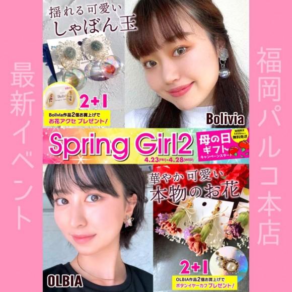 店内催事 Spring Girl 2 〜母の日ギフト〜