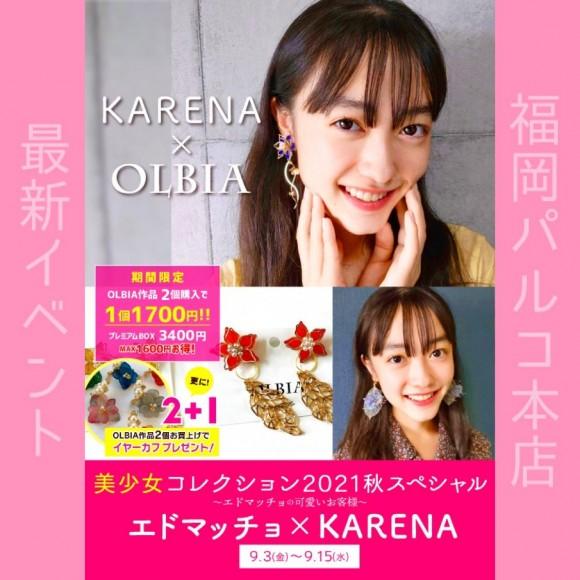 美少女コレクション2021秋スペシャル!KARENAコラボ