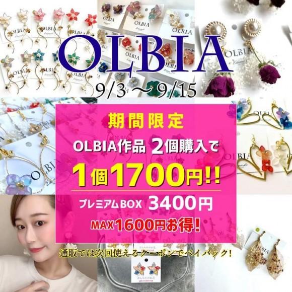 期間限定OLBIA作品2個購入で最大1600円オトク!