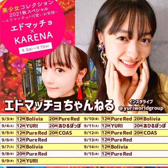 インスタライブ「エドマッチョちゃんねる」9/3〜9/15