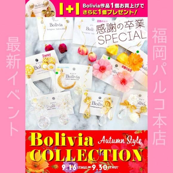 Autumn Style Collection