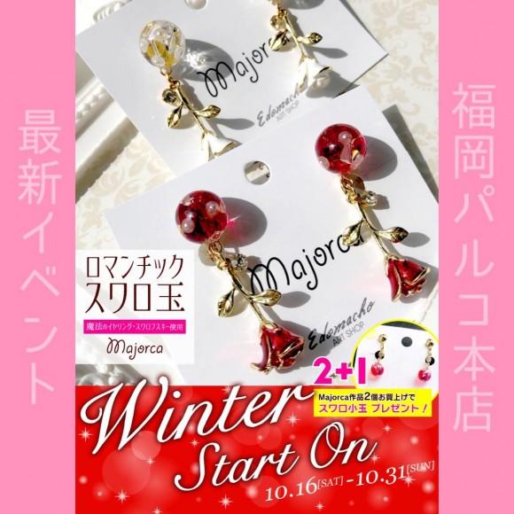冬最新作!Winter Start On