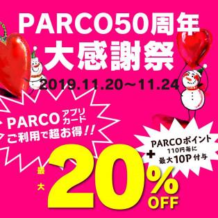 最大20%OFFセール♡PARCO50周年大感謝祭開催中!