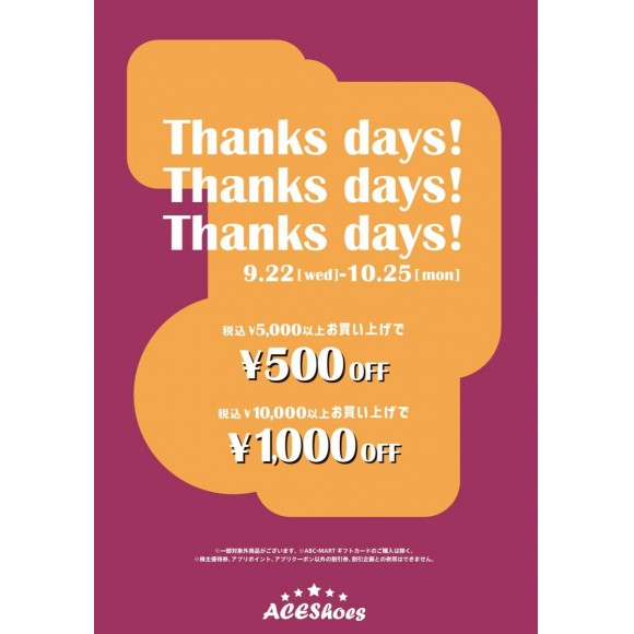 Thanks days☆スタート