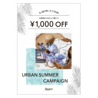 【URBAN SUMMER キャンペーン】