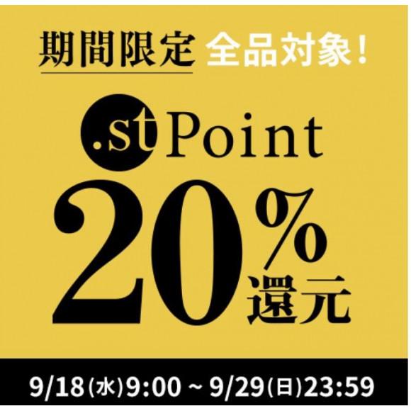 ☆.stポイント20%還元イベント
