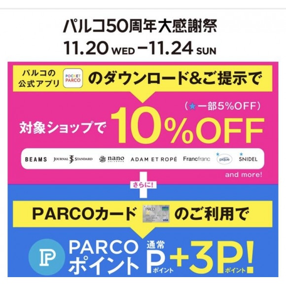 ☆POCKET PARCO SALE