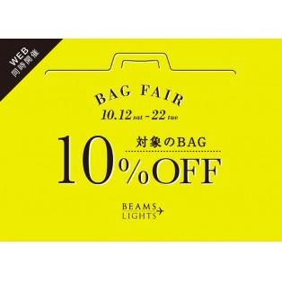 メンズ!新作バッグも10%オフ! BAG FAIR開催!