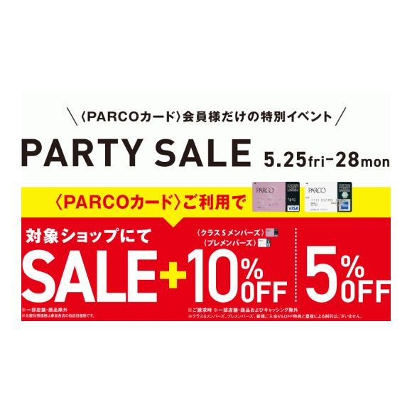 PARTY SALE開催!!