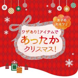 \あったかクリスマス /