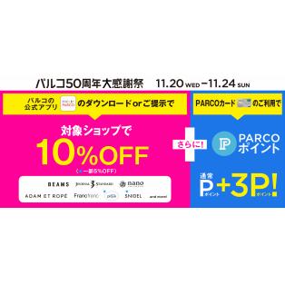 パルコ50周年大感謝祭 !ムラサキスポーツ福岡パルコ店!(期間中)全品10%OFF!