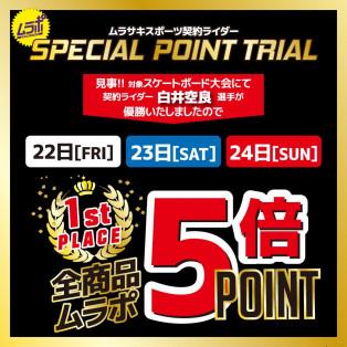 ムラサキスポーツ契約ライダーの大活躍のため今週末ムラポ5倍!!!