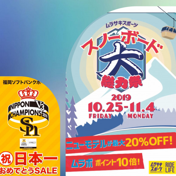 ムラサキスポーツ❄️スノー大総力祭❄️/ホークス日本1おめでとうセール!