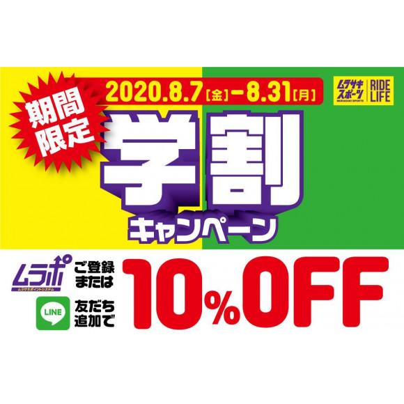 【8/7(金)〜8/31(月)】学生の方は全品10%OFF『学割キャンペーン』