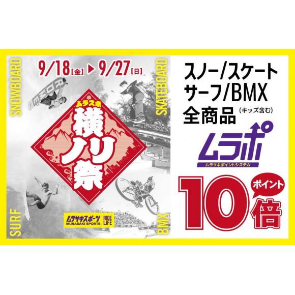『横乗り祭』 9/18(金)〜9/27(日)の期間、 サーフ、スケート、スノーボード、BMXがとにかくお得な10日間!