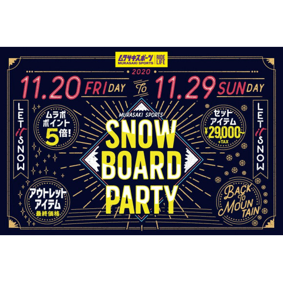 【11/20(金)〜11/29(日)】SNOWBOARD PARTY開催!