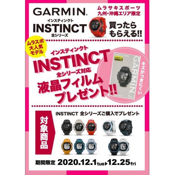 ☆九州・沖縄エリア限定 GARMIN INSTINCT 液晶フィルムプレゼントフェア開催☆