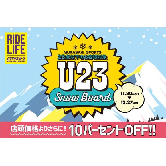 【11/30(月)〜12/27(日)】23歳以下を応援する『MURASAKI SPORTS SNOWBOARD U-23 Campaign』開催!