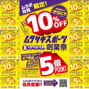☆★ムラサキスポーツ創業祭祭★☆14日15日16日!