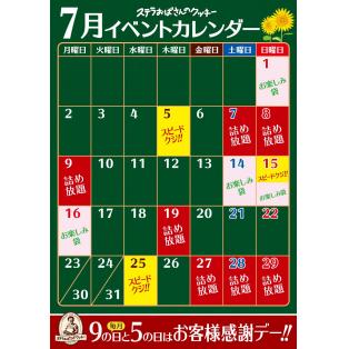 ステラおばさんのクッキーイベントカレンダー7月