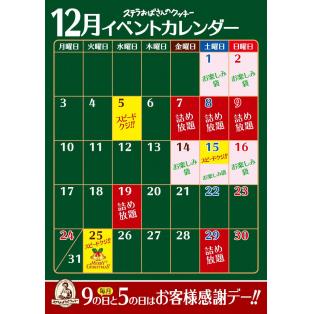 ステラおばさんのクッキー 12月イベントカレンダー