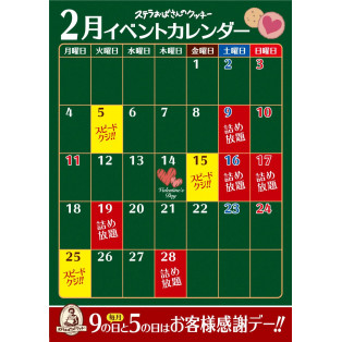 ステラおばさんのクッキー 2月イベントカレンダー