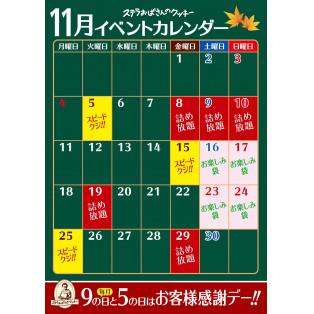 ステラおばさんのクッキーイベントカレンダー11月