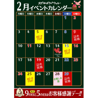 ステラおばさんのクッキーイベントカレンダー2月