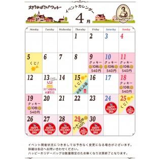 ステラおばさんのクッキーイベントカレンダー4月
