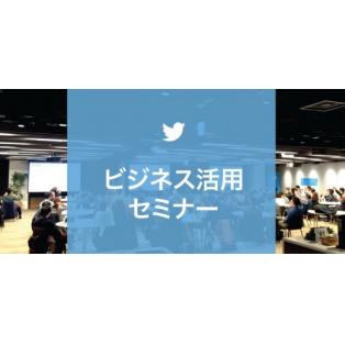 twitter ビジネス活用セミナー