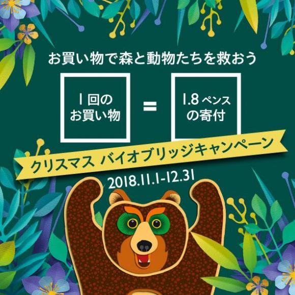 ザ・ボディショップのクリスマス☆