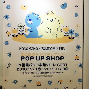 ぼのぼの×ポムポムプリン 〜POP UP SHOP〜