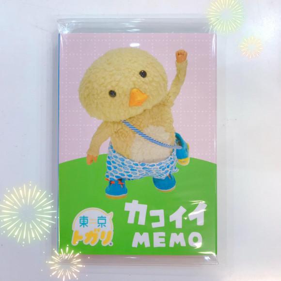 ☆カコいいMEMO☆