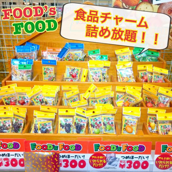 ★FOOD's FOOD 詰め放題★