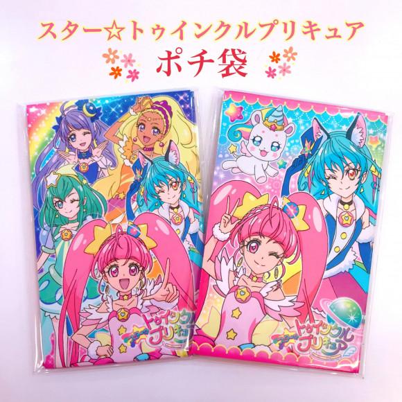 ♡プリキュア ポチ袋♡