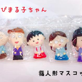 ☆指人形マスコット☆