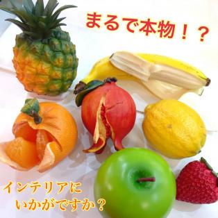 ★フルーツ☆ベジタブル★