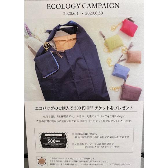 ◆エコロジーキャンペーン◆