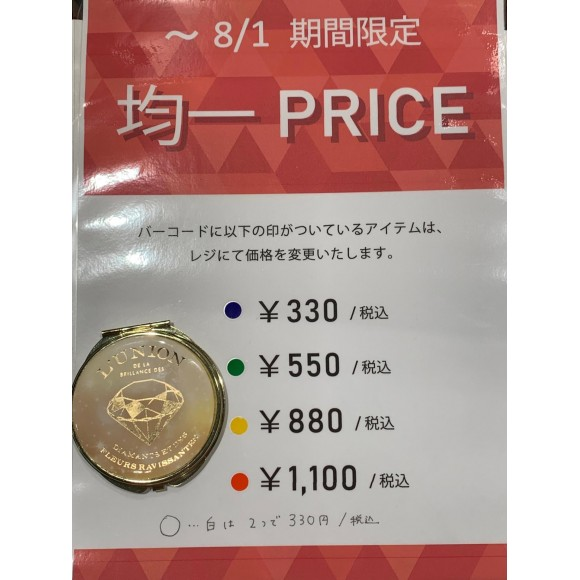 ★均一セール★